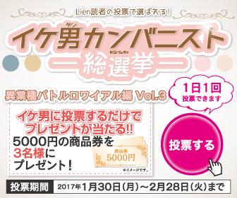 イケ男カンバニスト総選挙 異業種バトルロワイアル編 Vol.3