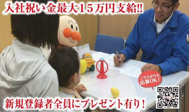 株式会社 リンクス 富山営業所