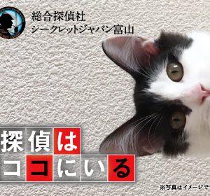 総合探偵社 シークレットジャパン富山
