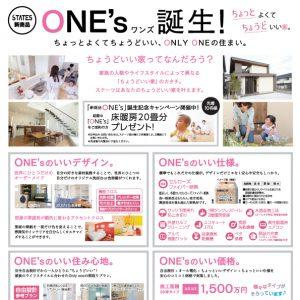 ステーツ新商品「ONE's」誕生!キャンペーン開催中!!