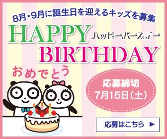【7月15日まで】8月・9月に誕生日を迎えるお子様の写真を募集中!