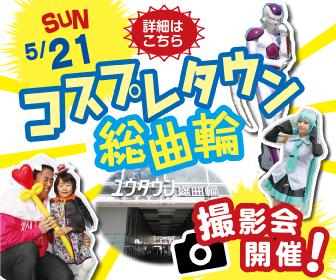 【5月21日開催】コスプレタウン総曲輪