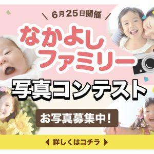 Lien Fest. なかよしファミリー写真コンテスト写真募集!