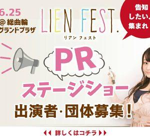 Lien Fest. PRステージショー出演者、団体募集!5組限定!