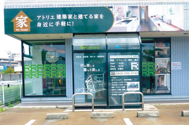 R+house たかおか