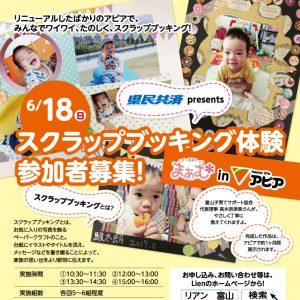 【6月18日開催】富山県民共済 presents スクラップブッキング体験参加者募集!in アピア