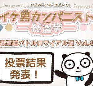 イケ男カンバニスト総選挙 異業種バトルロワイアル編 Vol.4 結果発表!