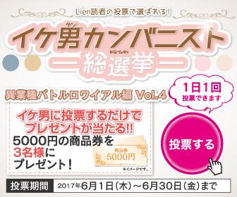 イケ男カンバニスト総選挙 異業種バトルロワイアル編 Vol.4