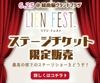 Lien Fest. ステージチケット限定販売!