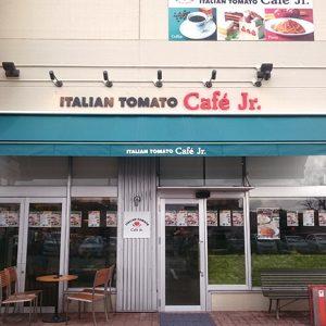 イタリアン・トマト Cafe Jr. アピア店
