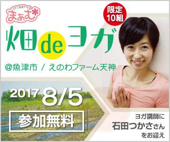 【8月5日開催】畑deヨガ@魚津市 えのわファーム天神 限定10組参加者募集中!