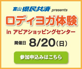 【8月20日開催】富山県民共済 presents ロディヨガ体験 in アピアショッピングセンター