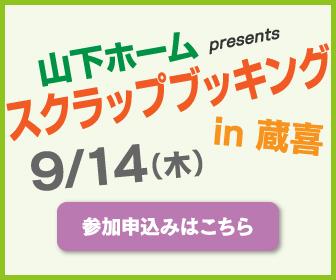 【9月14日開催】山下ホーム presents スクラップブッキング in 蔵喜