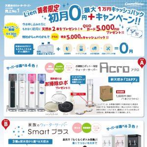 宅配水を頼むなら今がチャンス!初月0円+最大1万円キャッシュバックキャンペーン中!