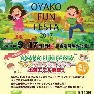 【9月17日開催】OYAKO FUN FESTA 2017 キッズファッションショー出演モデル募集