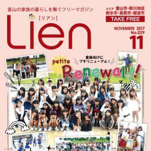フリーマガジン「Lien」2017年11月号