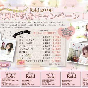Roldグループ3周年記念キャンペーン!新規限定30%オフ!