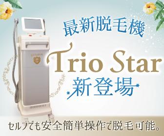 最新、最先端脱毛器「Trio Star」登場!新しく脱毛を始めたいサロンさんにおススメ!