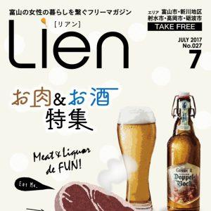 フリーマガジン「Lien」2017年7月号