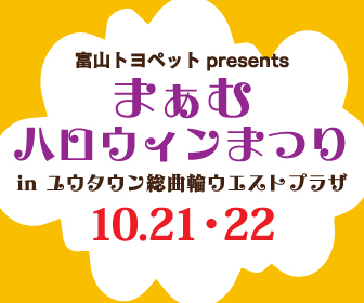今週末は富山市の街なかで「まぁむ」ハロウィンまつりを開催!