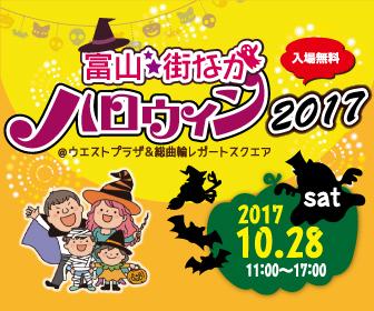 街なかでハロウィンを楽しもう!仮装パレードや仮装コンテスト、仮装ライブetc開催!