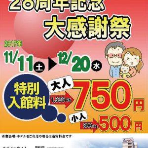 開館28周年記念!大人750円で入館できるキャンペーン実施中