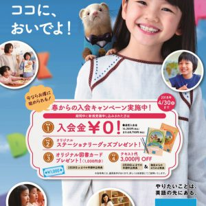 COCO塾 ジュニア富山校