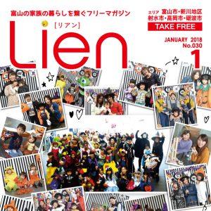 フリーマガジン「Lien」2018年1月号