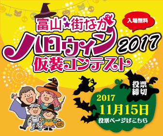 富山街なかハロウィン2017 仮装コンテスト