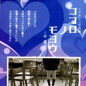 【2月10日~18日まで】シマタエコ写真展 ココロノモヨウ-卒業-開催!