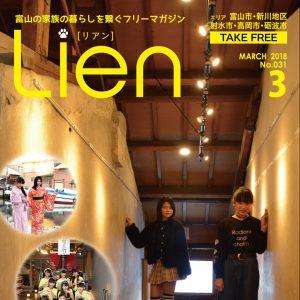 フリーマガジン「Lien」2018年3月号