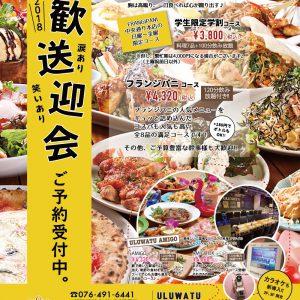 富山で歓送迎会するならフランジパニ&ウルワツアミーゴ!!
