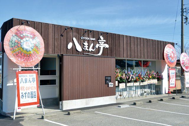 GYOZA BAR 八まん亭