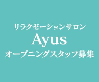 リラクゼーションサロン Ayus