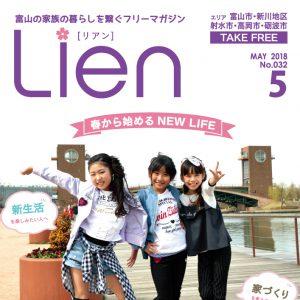 フリーマガジン「Lien」2018年5月号