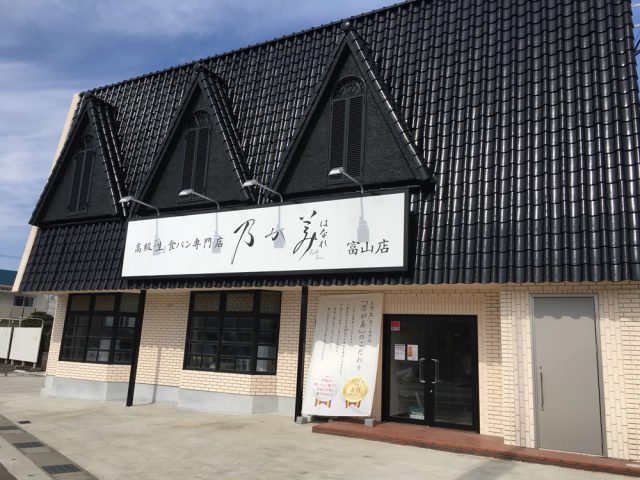 高級「生」食パン専門店 乃が美はなれ 富山店