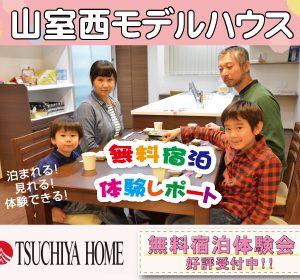 株式会社土屋ホーム富山支店