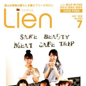 フリーマガジン「Lien」2018年7月号