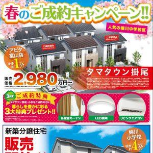タマホーム「春のご成約キャンペーン」実施中!