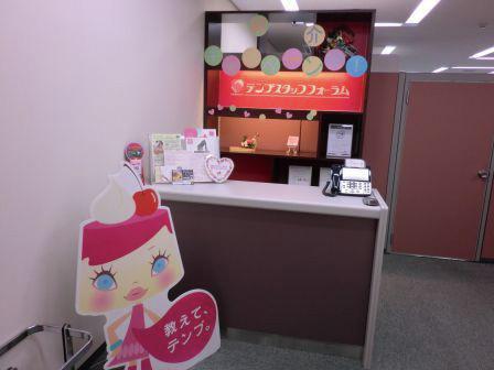 テンプスタッフフォーラム株式会社 富山オフィス