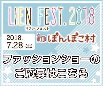Lien Fest.2018 in ぽんぽこ村 ファッションショーランウェイモデル&ファッションコンテスト 参加モデル募集!