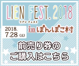 Lien Fest.2018 in ぽんぽこ村 前売りチケット販売!