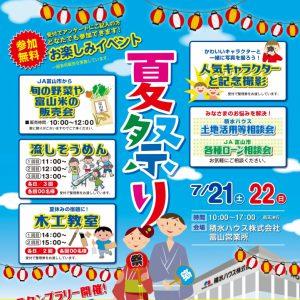 7月21日22日は夏祭り@積水ハウス富山営業所へGO!