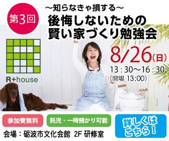 参加無料!「後悔しない為の賢い家づくり勉強会」開催!