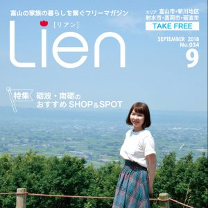 フリーマガジン「Lien」2018年9月号