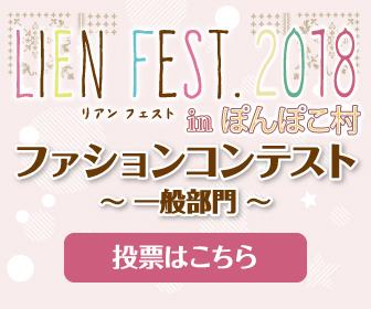 LIEN FEST.2018 ファッションコンテスト(一般部門)