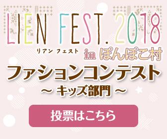 LIEN FEST.2018 ファッションコンテスト(キッズ部門)