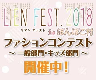 LIEN FEST.2018 ファッションコンテスト開催中!