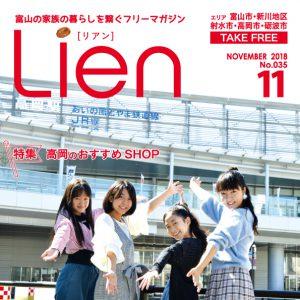 フリーマガジン「Lien」2018年11月号