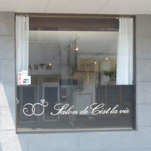Salon de C'est la vie
